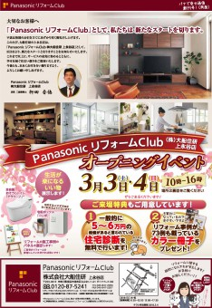 大船住研_Panasonic創刊号_オモテ最終